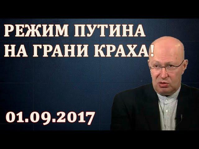 Валерий Соловей - Режим Путина на грани краха! 01.09.17