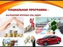 Презентация Социальной Программы.