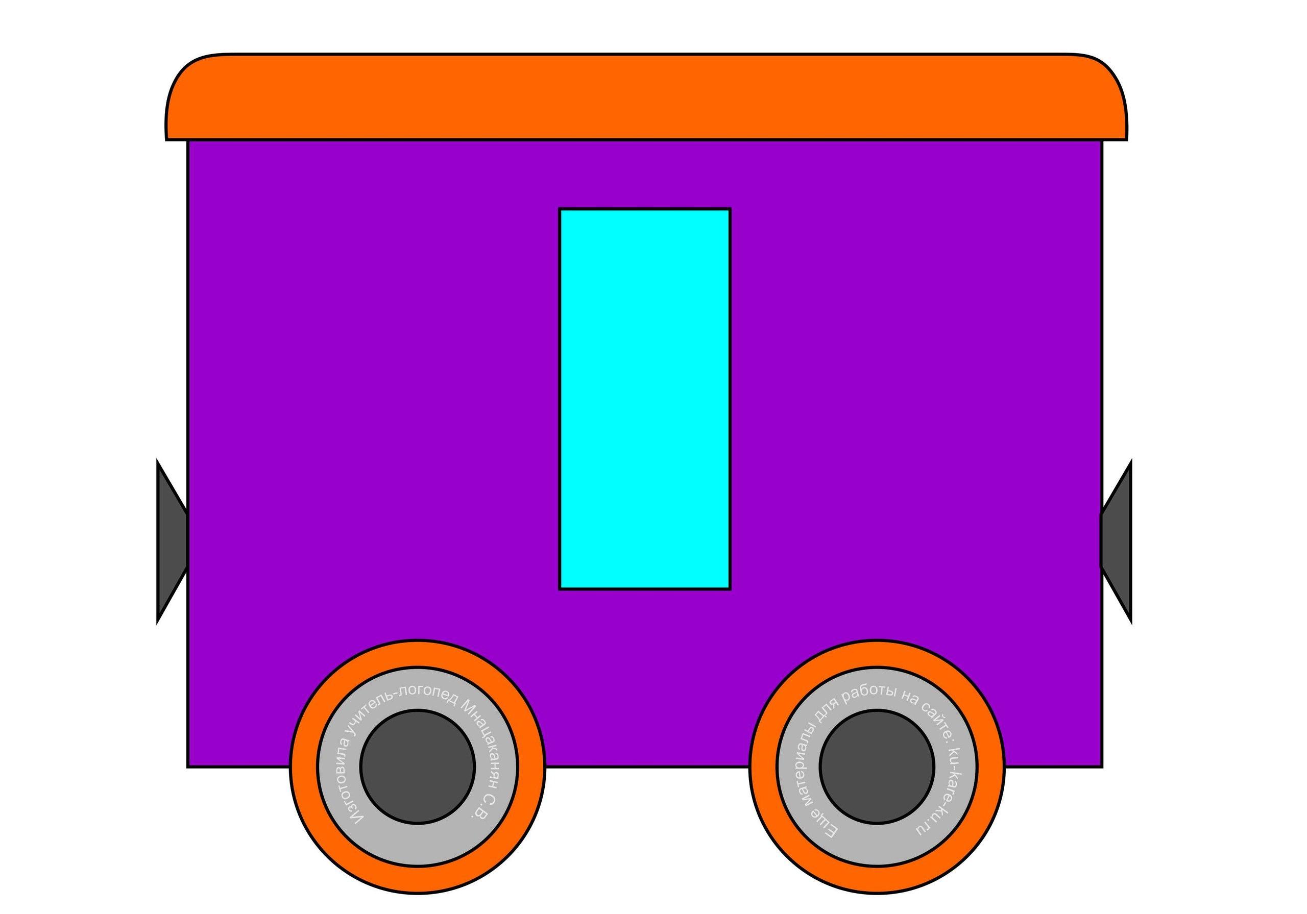 вагончики цветные картинки что