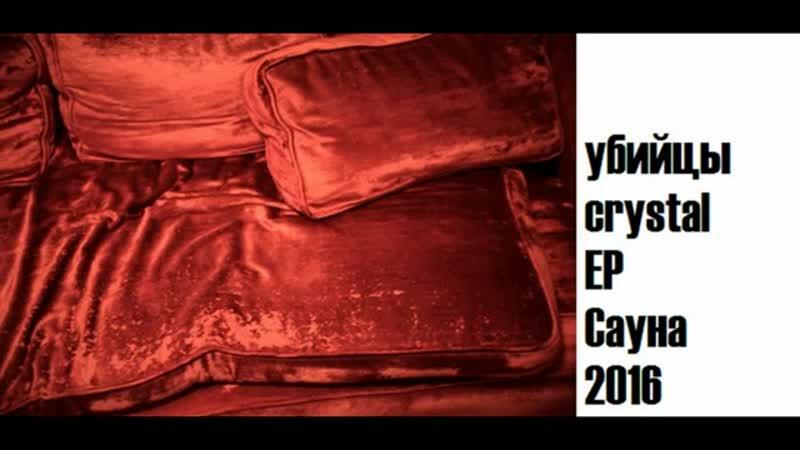 (Electronic) Убийцы Crystal - Гривачи