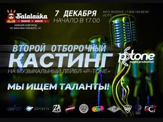 Ира PSP - Второй отборочный кастинг на лейбл P-TONE: Яруша, Спартсмен, Фэнс (Типичный Ритм)... Live