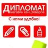 ДИПЛОМАТ | Канцтовары Воткинск