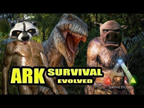 СВИН И ЕНОТ В РЕАЛЬНОЙ ЖИЗНИ ark survival evolved