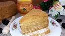 Медовик Самый вкусный Все просят Этот рецепт Медового торта