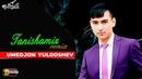 Умеджон Юлдошев Танишамиз Umedjon Yuldoshev Tanishamiz O'zbek music