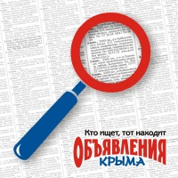 Объявления Крыма   ВКонтакте 9badd1e2545