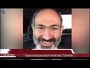 Paşinyan azərbaycanca danışdı, ermənilər şokda: Görməmişlər...