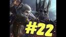 Ведьмак 3 прохождение №22