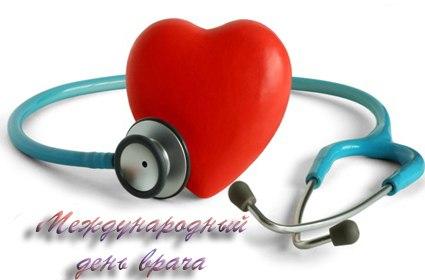 Сегодня Международный день врача!