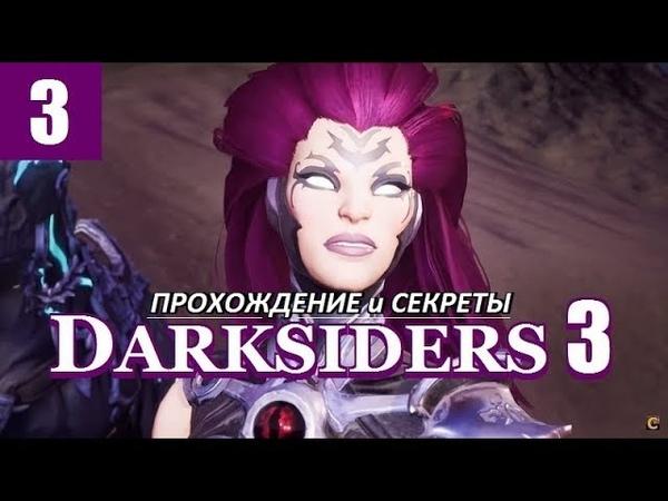 DARKSIDERS 3 - ПРОХОЖДЕНИЕ и СЕКРЕТЫ - 3 серия - ЛЕНЬ, АЛЧНОСТЬ и КОСТЯНЫЕ ЗЕМЛИ