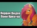 Моё Первое ВиДИО Пони КреаТОР