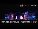 BTS, 북미투어 피날레…150분 한국어 떼창   연합뉴스 (Yonhapnews)