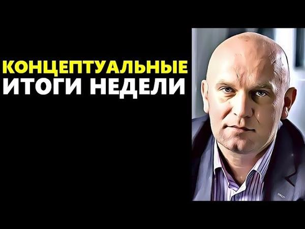 Дмитрий Таран: КОНЦЕПТУАЛЬНЫЕ ИТОГИ НЕДЕЛИ