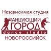 Танцующий Город. Танцы для детей и взрослых ღ