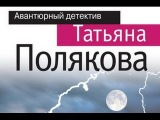 Татьяна Полякова. Предчувствия её не обманули 1