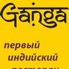 """Ресторан индийской кухни """"Ganga"""""""