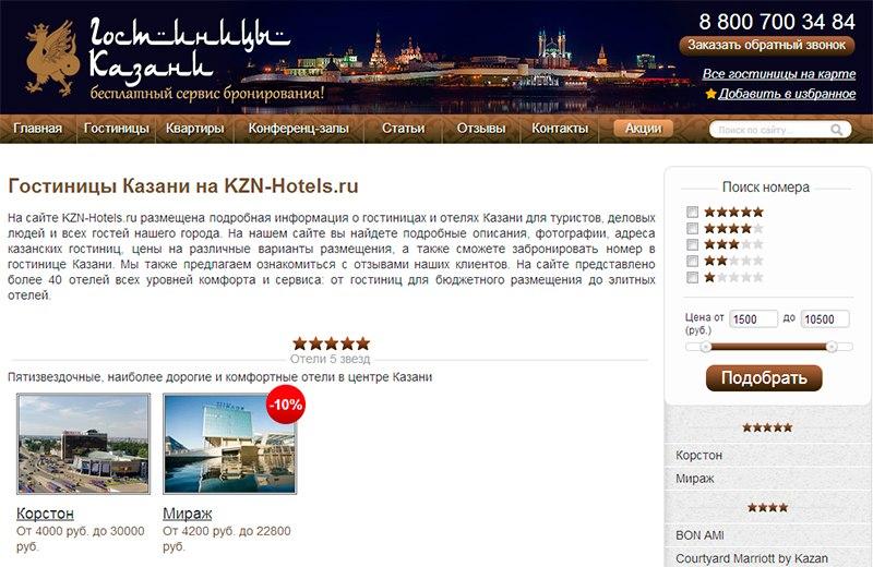 kzn-hotels.ru