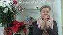 Сатсанг 16 декабря Пермь