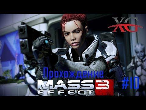 Прохождение Mass Effect 3: Конец битвы за Нормандию   Вечеринка на цитадели   Стрим 10