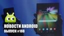 Новости Android 188 Samsung с гибким дисплеем и Google One в России