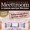 Meettroom: переговорные комнаты и конференц залы