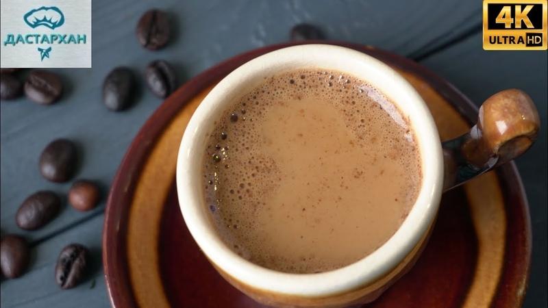 Кофе ПО-ТУРЕЦКИ в домашних условиях ☆ Как правильно варить кофе ☆ Кофе в турке