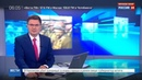 Новости на Россия 24 • Учения в России: поражение целей и задержание террористов прошло успешно