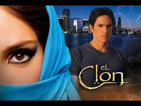 Новый сериал клон серия 1 El Clon Capitulo 1 Completo Испания