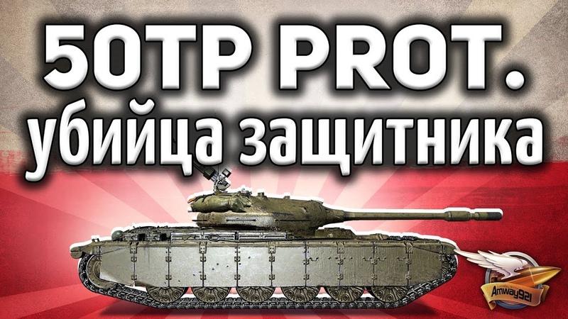 50TP prototyp - Убийца защитника - Крутой польский прем-танк - Гайд worldoftanks wot танки — [wot-vod.ru]
