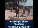 Календарь 28 мая День пограничника в России праздник зеленых фуражек