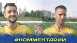 Комментарии Максима Скавыша и Егора Филипенко