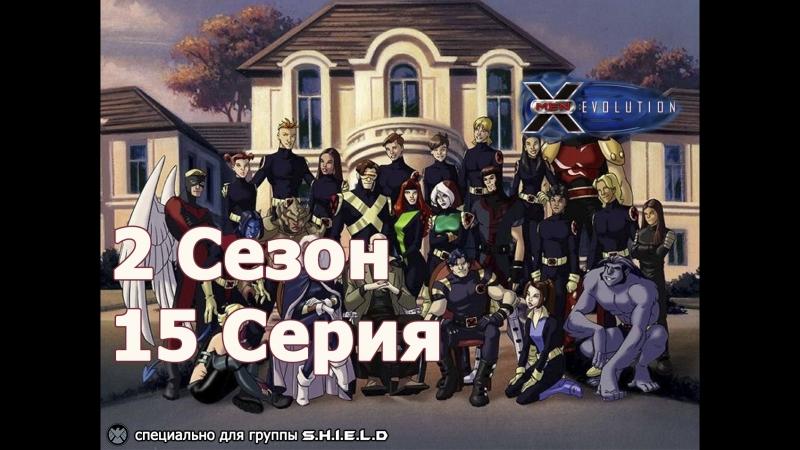 Люди Икс: Эволюция 2 Сезон 15 Серия Икс Фактор