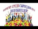 Почему среди сыроедов нет долгожителей Светлана Ермакова