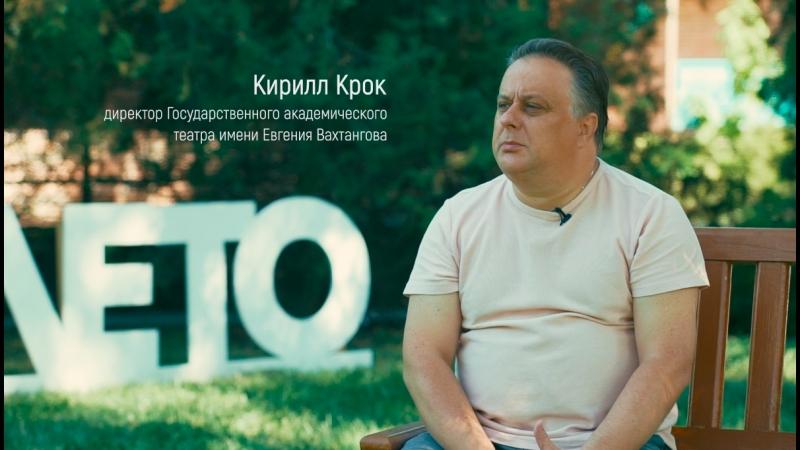 Кирилл Крок, директор Государственного академического театра имени Евгения Вахтангова   Таврида 2018