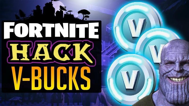 🔥 Как получить бесплатные V Bucks - Fortnite Hack 2019 > для ПК / PS4 / XBOX