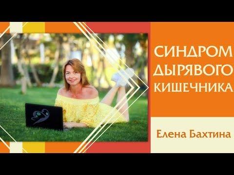 Что такое синдром дырявого кишечника и как это исправить Елена Бахтина