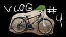 VLOG♦4 Жосткие колонки и буфер трюки на самокате дрифт на велеке