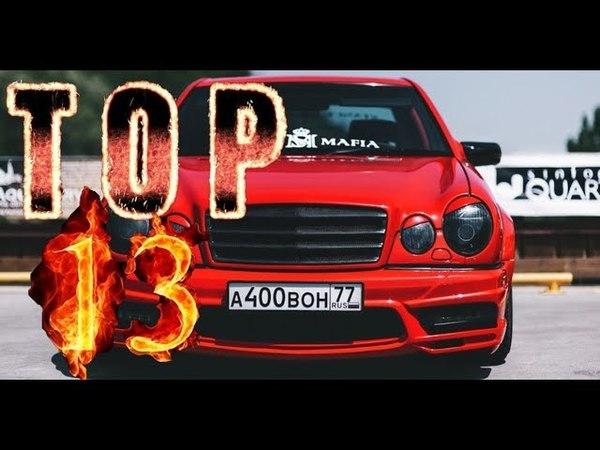 🔵Мерседес Е210 Тюнинг Топ 13 Mercedes E210 Tuning Top 13🔵