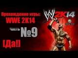 Прохождение игры: WWE 2K14 - #9 [Да!]
