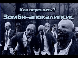 Как пережить зомби-апокалипсис ?? видео про зомби апокалипсис как