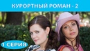 Курортный роман 2 Сериал Серия 1 из 4 Феникс Кино Комедия
