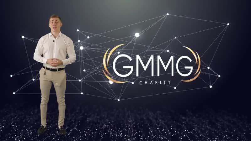 Обзор GMMG Charity Благотворительность от gmmg holdings