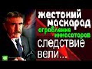 Следствие вели с Леонидом Каневским