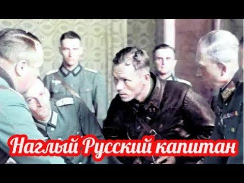 Что этот русский себе позволяет, почему он так разговаривает с майором Успокойтесь, ему можно