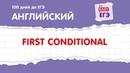 First Conditional (условные предложения первого типа). ЕГЭ по английскому языку
