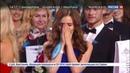 Новости на Россия 24 • Титул Мисс Россия-2018 достался красавице из Чувашии
