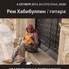 Концерт Рема Хабибуллина на Патриарших