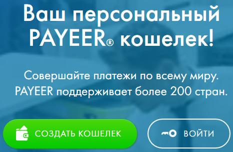 otzivi-o-platezhnoy-sisteme-payeer