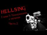 Манга Hellsing Хеллсинг Глава 5 Танцующий с мечами Часть 2