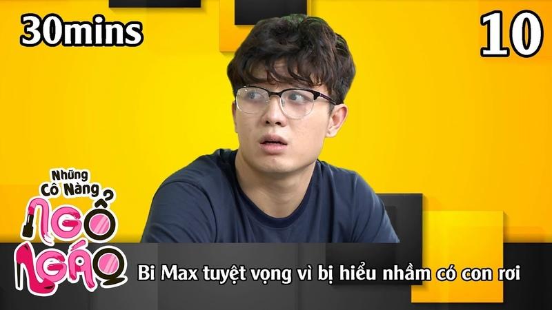 NHỮNG CÔ NÀNG NGỔ NGÁO 10 – 30Mins | Bi Max tuyệt vọng vì bị hiểu nhầm có con rơi | 201118 😂